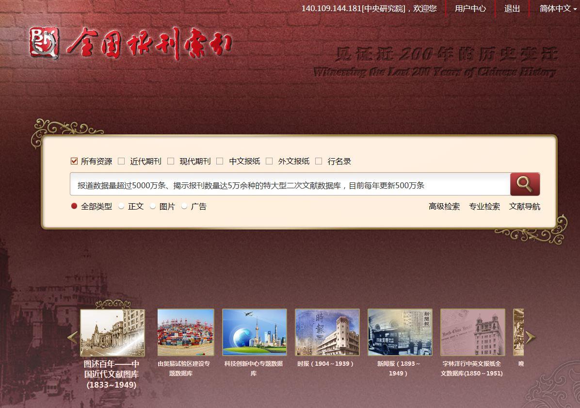中國近代中英文報紙全文數據庫