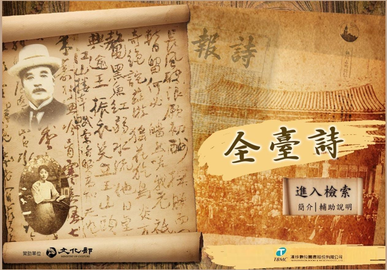 Taiwanese Classic Poetry Collection