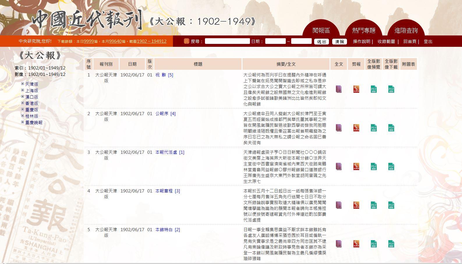 大公報:1902-1949