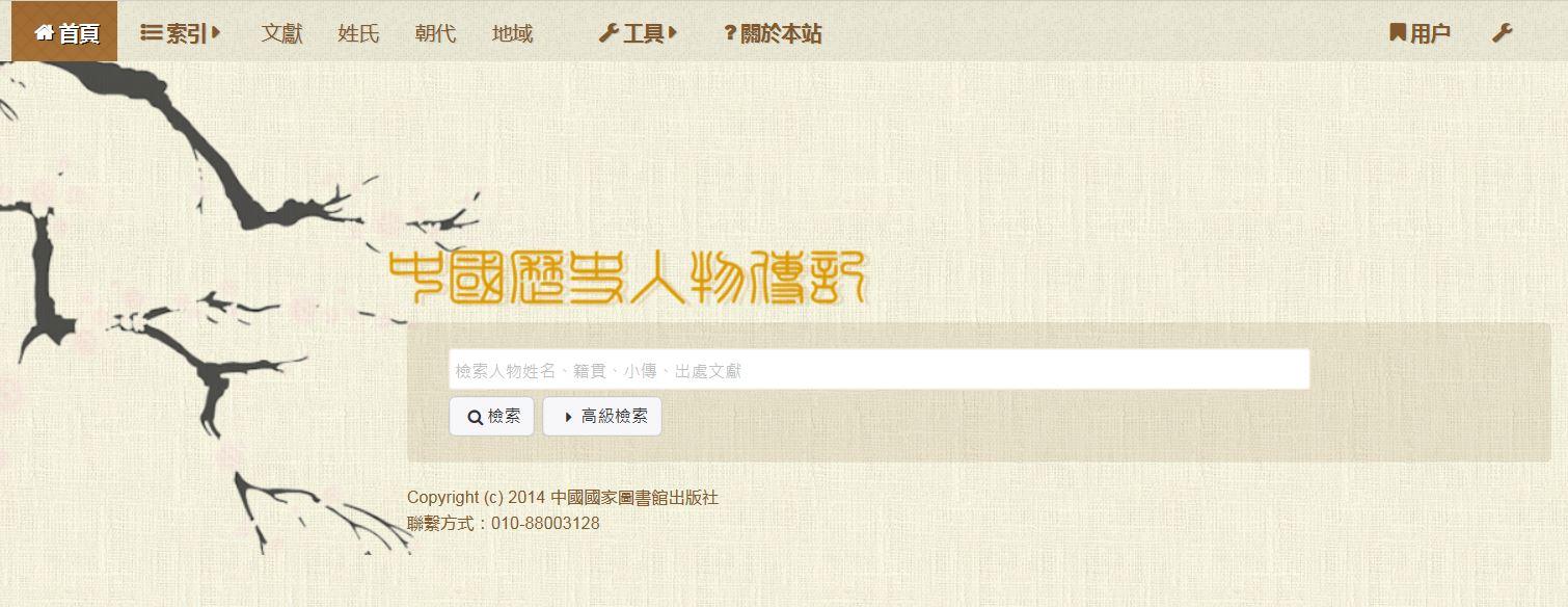China Biographical Database
