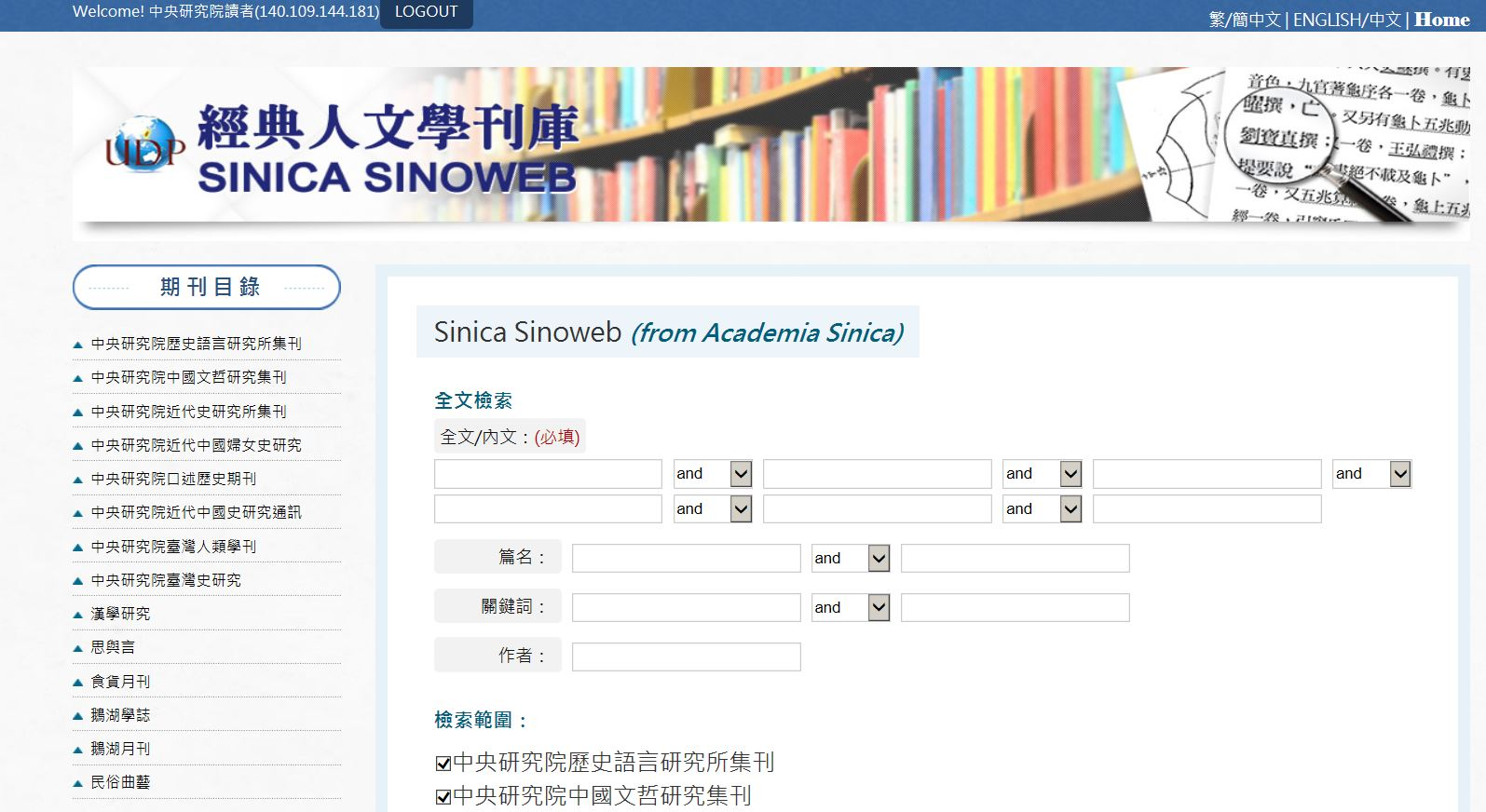 Sinica Sinoweb
