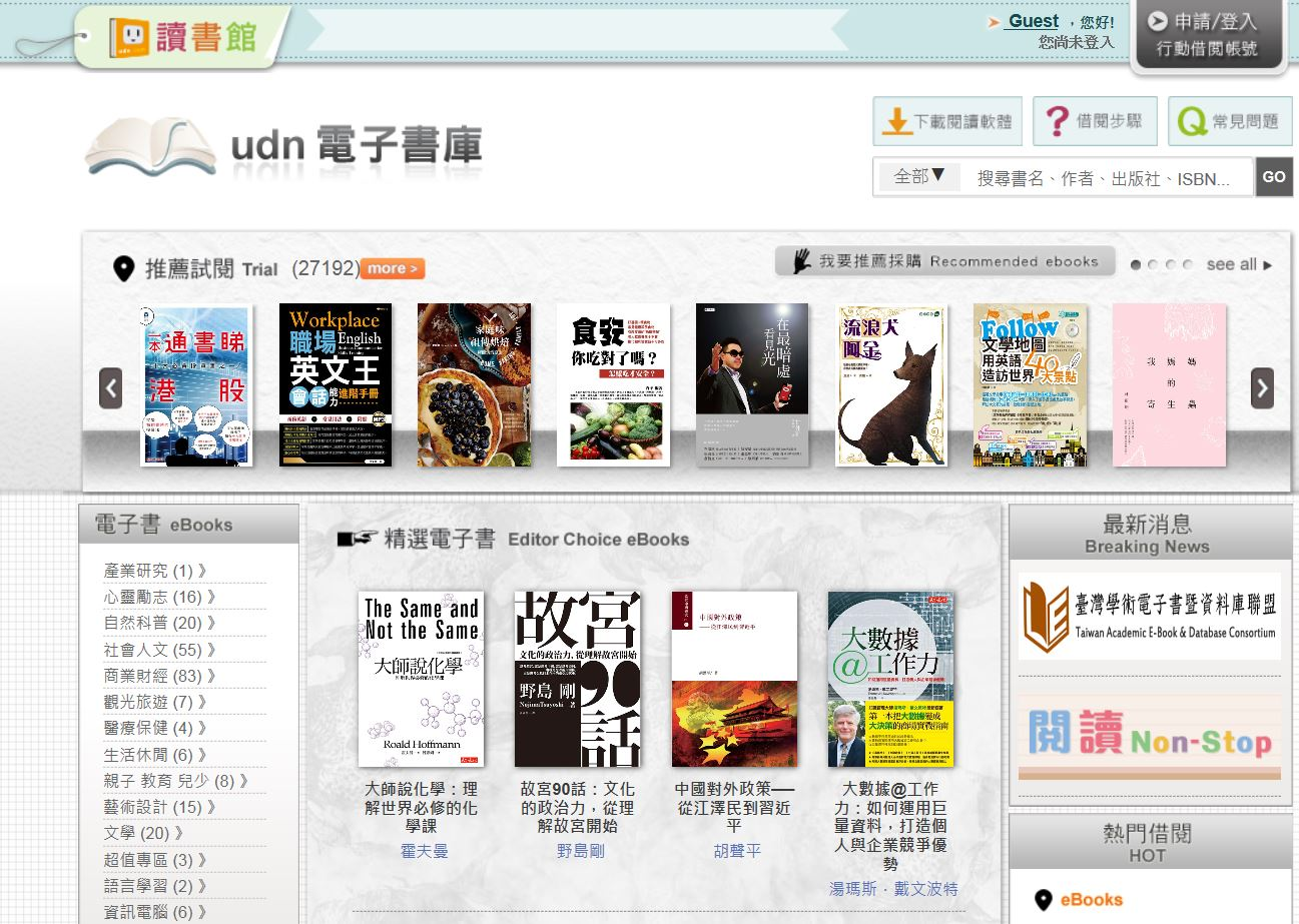 Udn Ebook