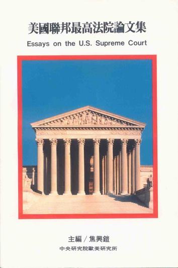 美國聯邦最高法院論文集 Essays on the U.S. Supreme Court