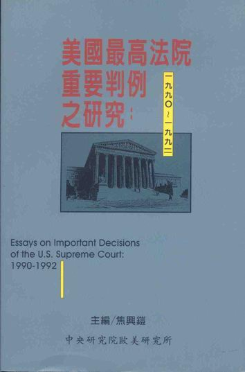 美國最高法院重要判例之研究:1990~1992