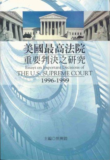 美國最高法院重要判決之研究:1996~1999 Essays on Important Decisions of the U.S. Supreme Court: 1996~1999