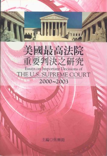 美國最高法院重要判決之研究:2000~2003
