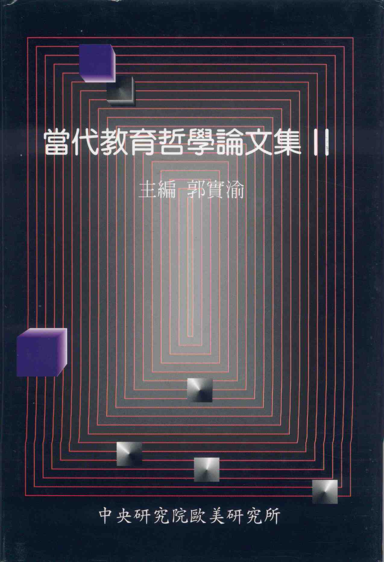 當代教育哲學論文集II