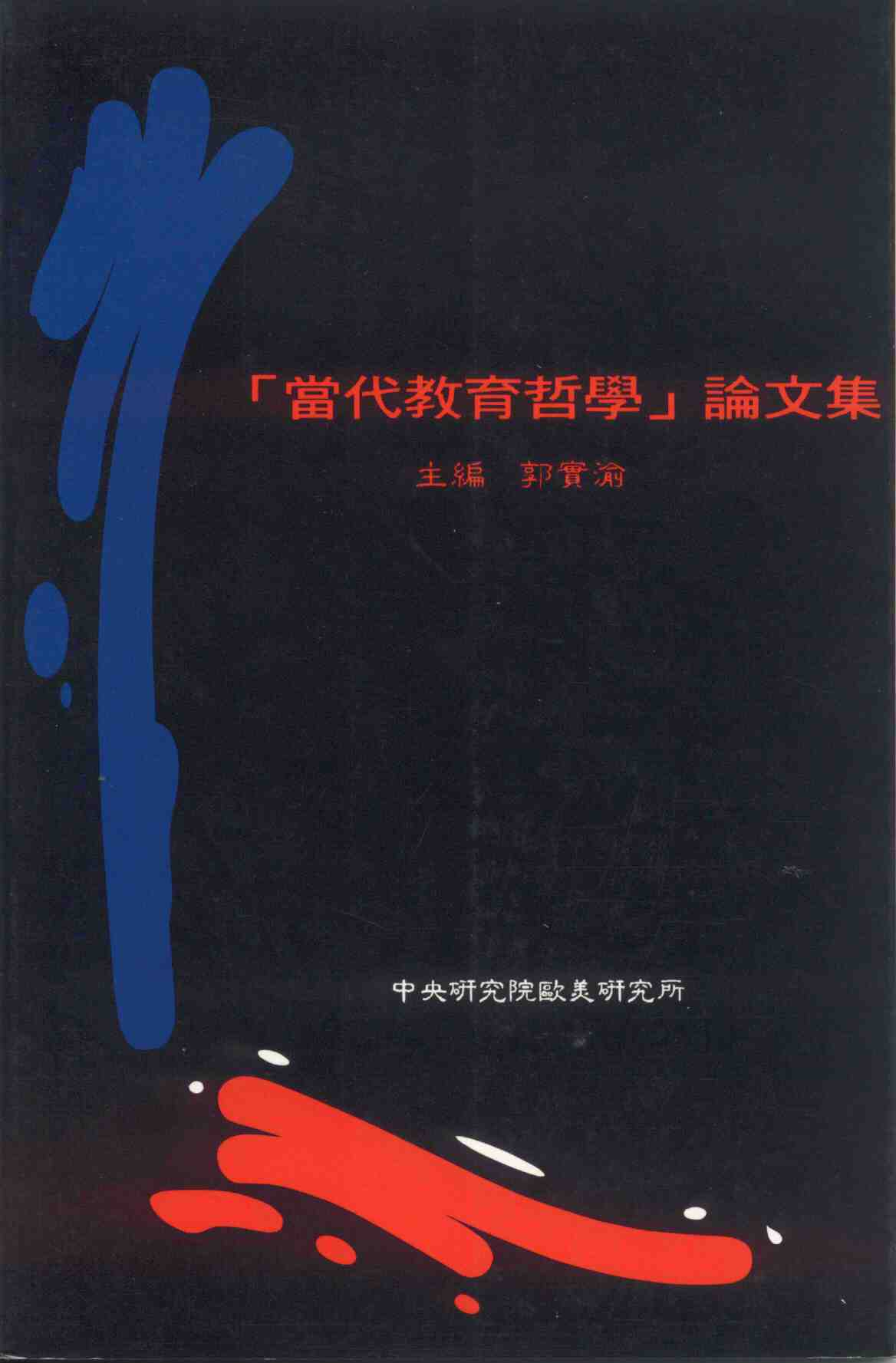 當代教育哲學論文集