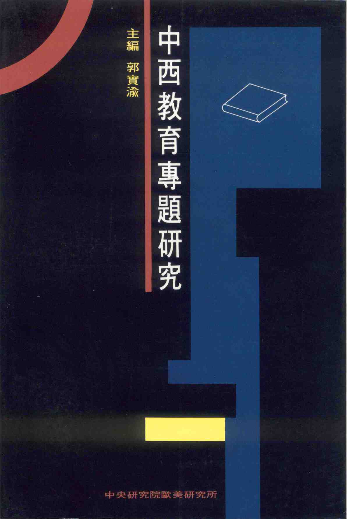 中西教育專題研究