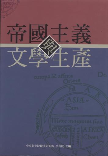 帝國主義與文學生產