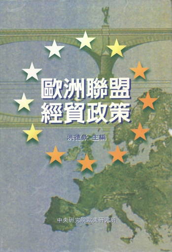 歐洲聯盟經貿政策