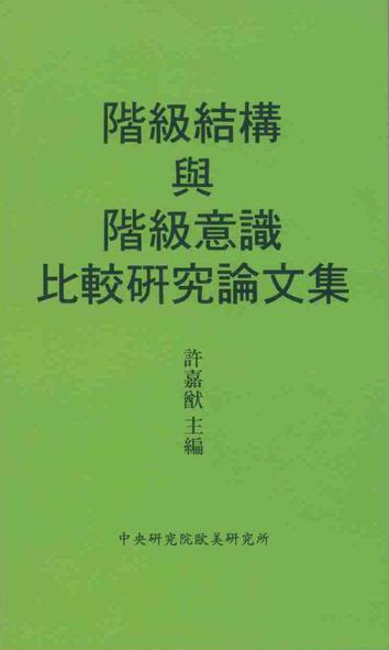 階級結構與階級意識比較研究論文集