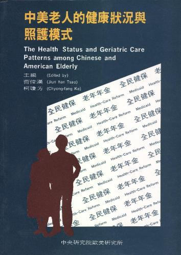 中美老人的健康狀況與照護模式
