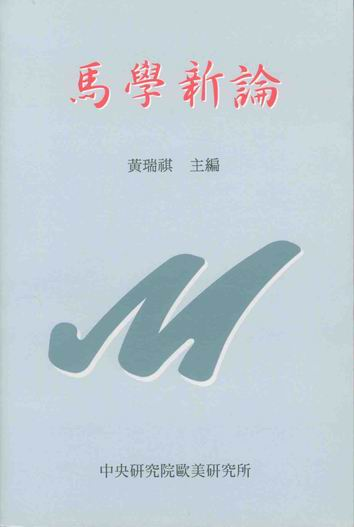 馬學新論 (第二版)