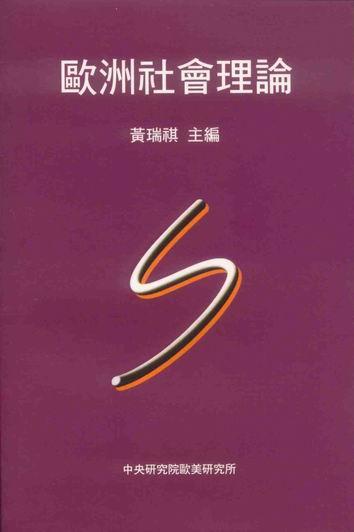 歐洲社會理論 (第三版) European Social Theory (3rd Ed.)