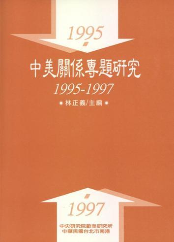中美關係專題研究1995-1997 Sino-American Relations, 1995-1997