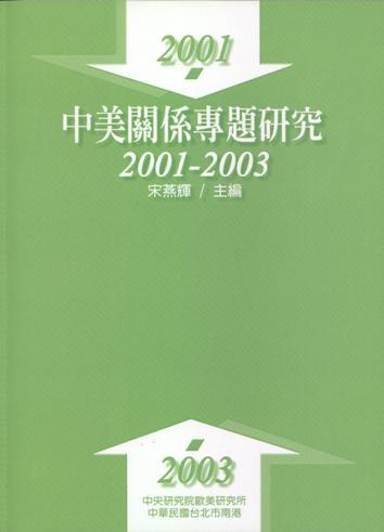 中美關係專題研究 2001-2003 Sino-American Relations, 2001-2003