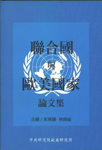 聯合國與歐美國家論文集