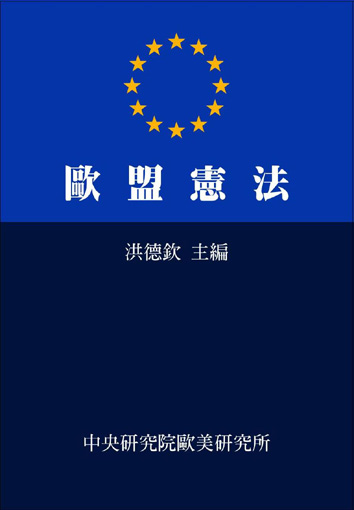 歐盟憲法