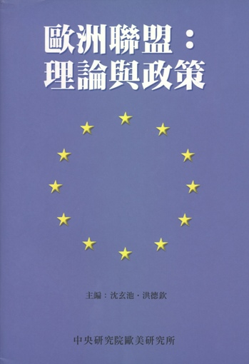 歐洲聯盟:理論與政策