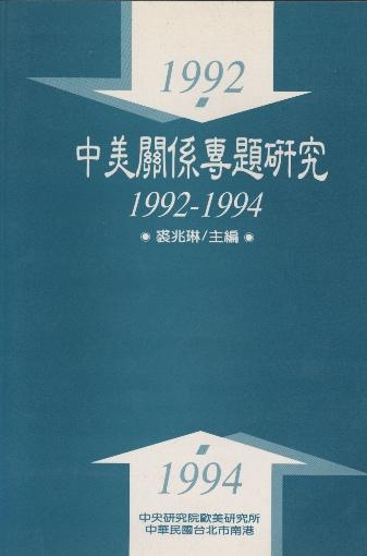 中美關係專題研究 1992-1994 Sino-American Relations, 1992-1994