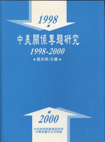 中美關係專題研究1998-2000 Sino-American Relations, 1998-2000