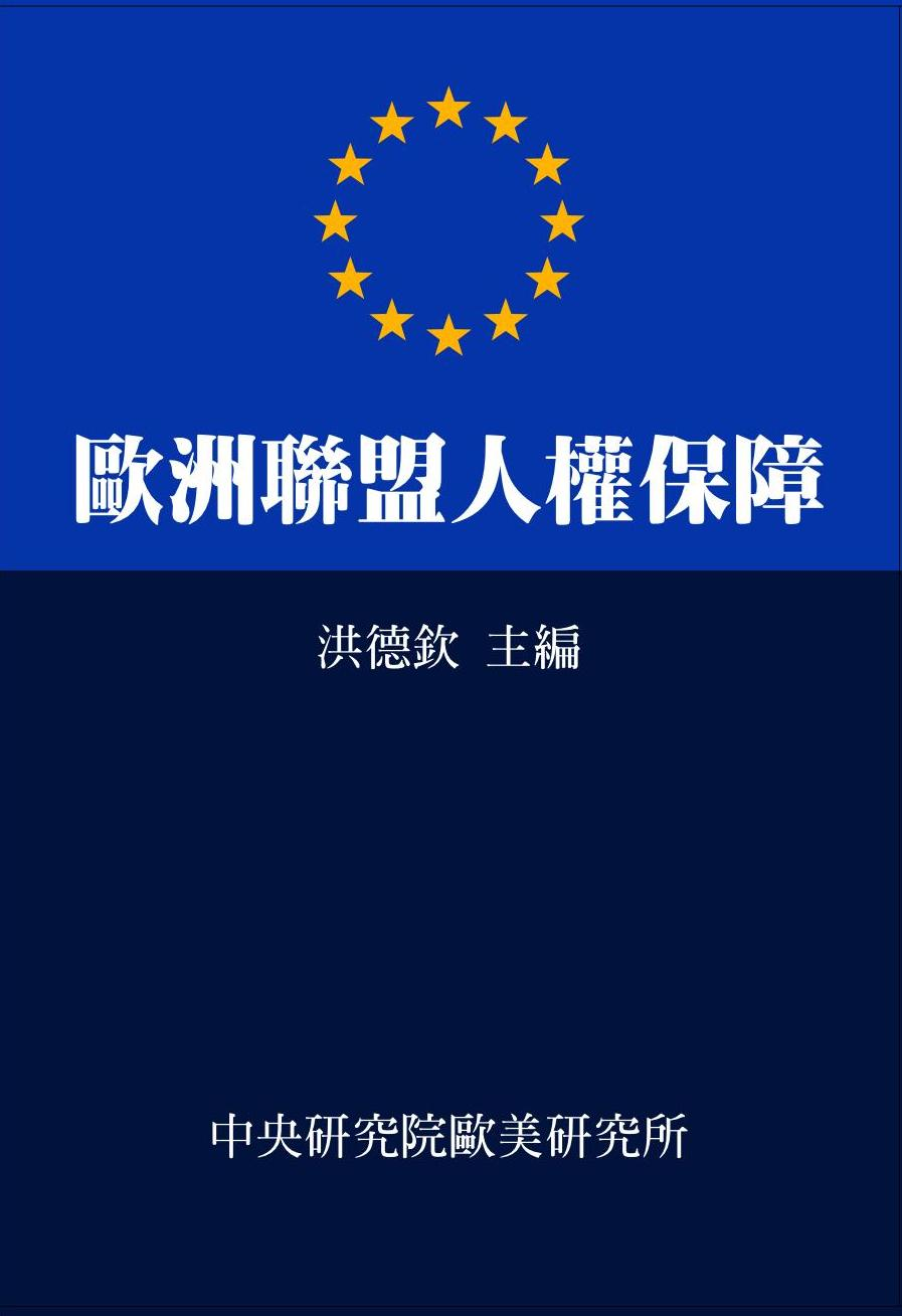 歐洲聯盟人權保障