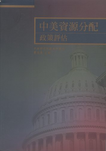 中美資源分配政策評估