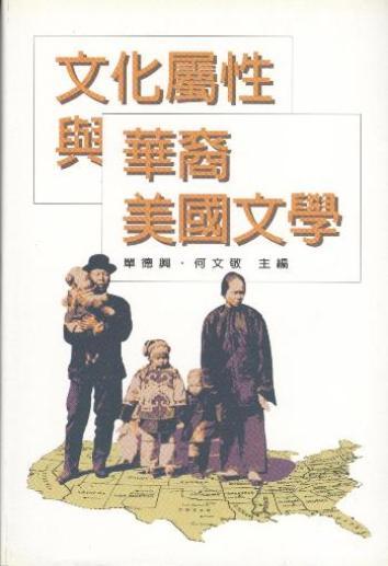 文化屬性與華裔美國文學