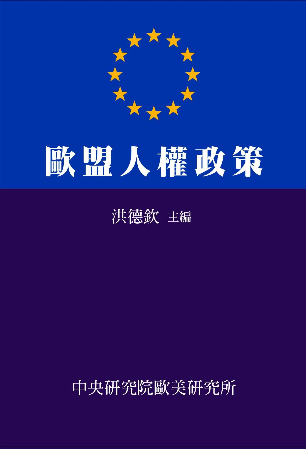 歐盟人權政策