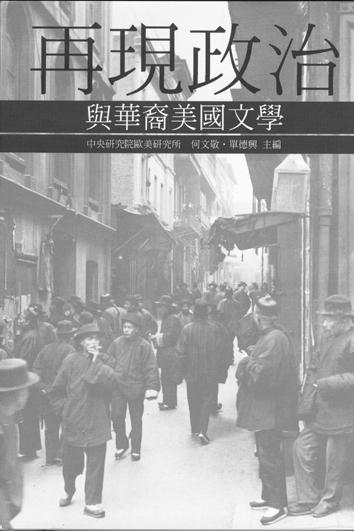 再現政治與華裔美國文學
