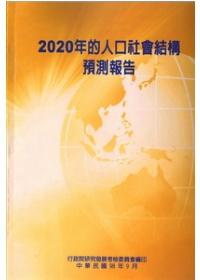 2020年的人口社會結構預測報告