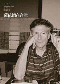 薩依德在台灣
