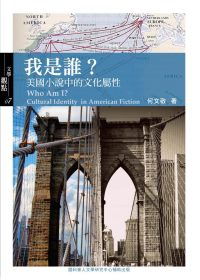 我是誰? 美國小說中的文化屬性