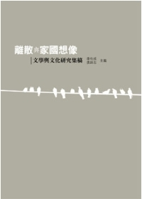 離散與家國想像 : 文學與文化研究集稿