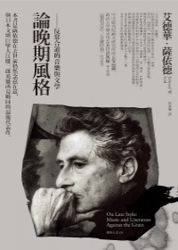 論晚期風格 : 反常合道的音樂與文學
