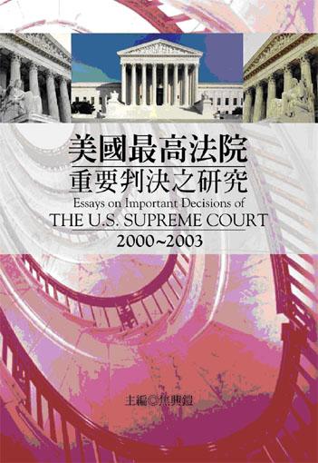 美國最高法院重要判決之研究:2000~2003