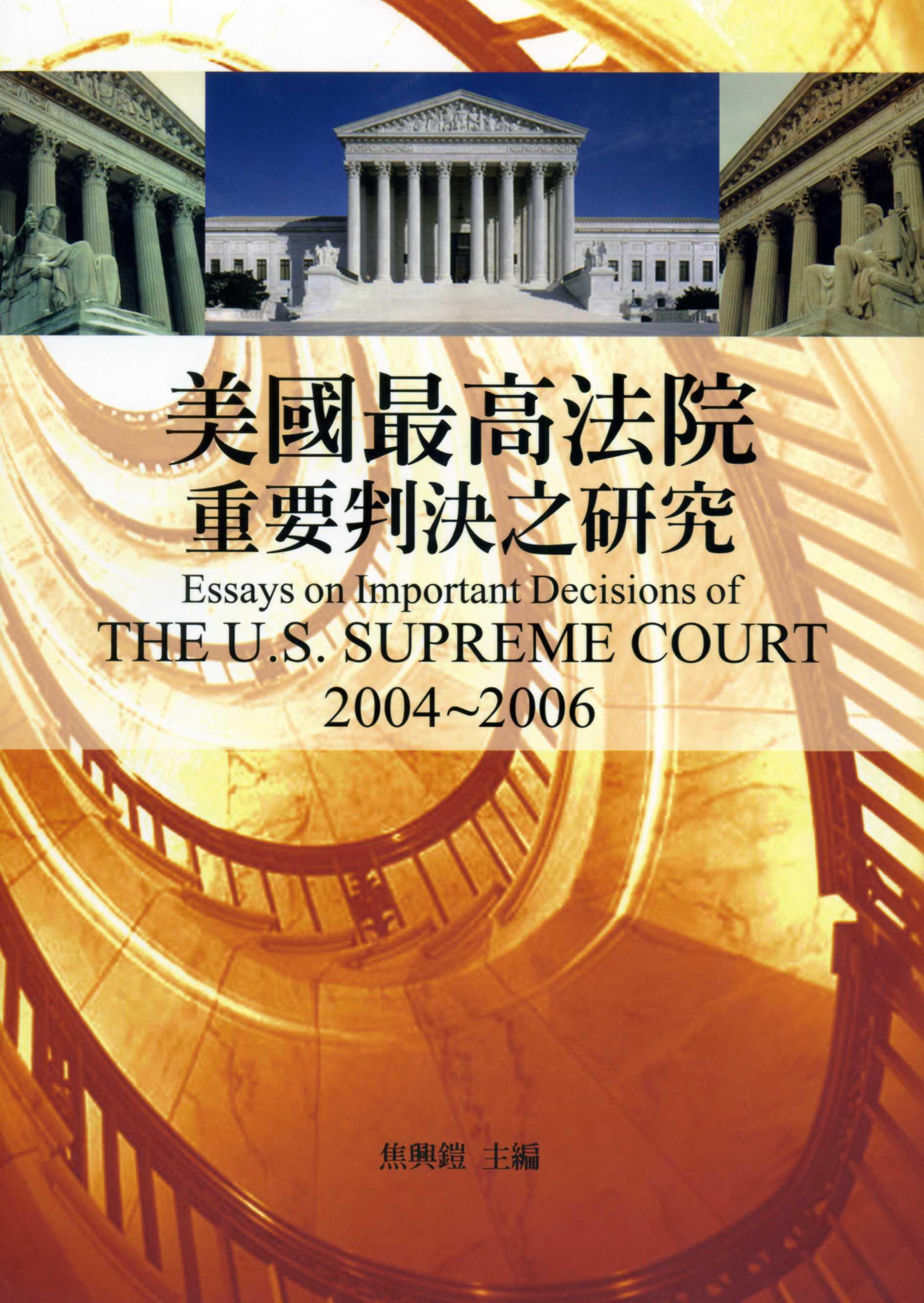 美國最高法院重要判決之研究:2004~2006