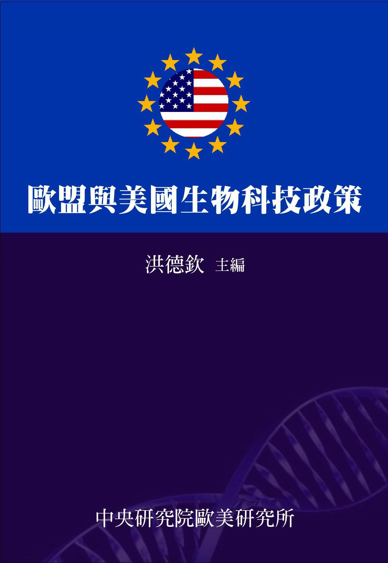 歐盟與美國生物科技政策