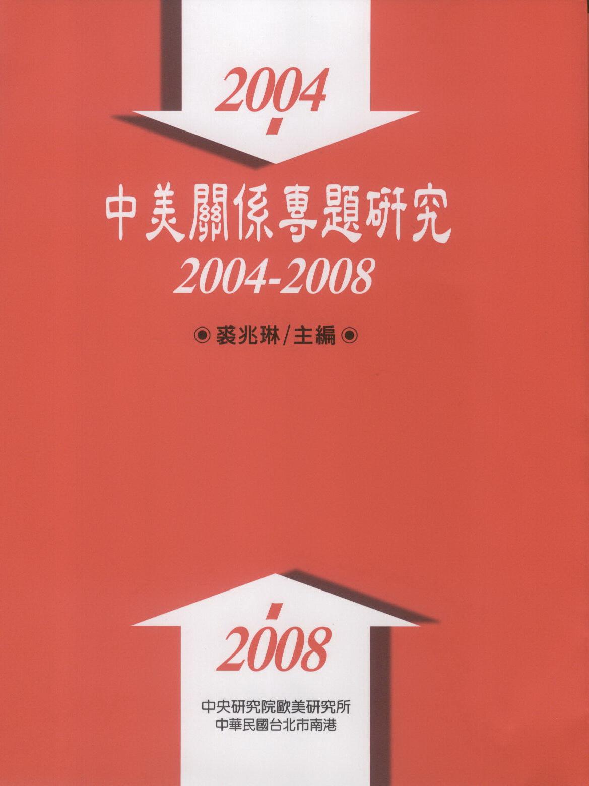 中美關係專題研究:2004-2008 Sino-American Relations, 2004-2008