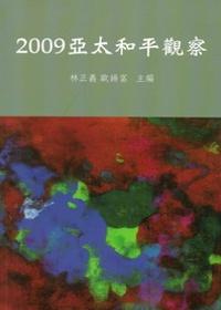 2009亞太和平觀察