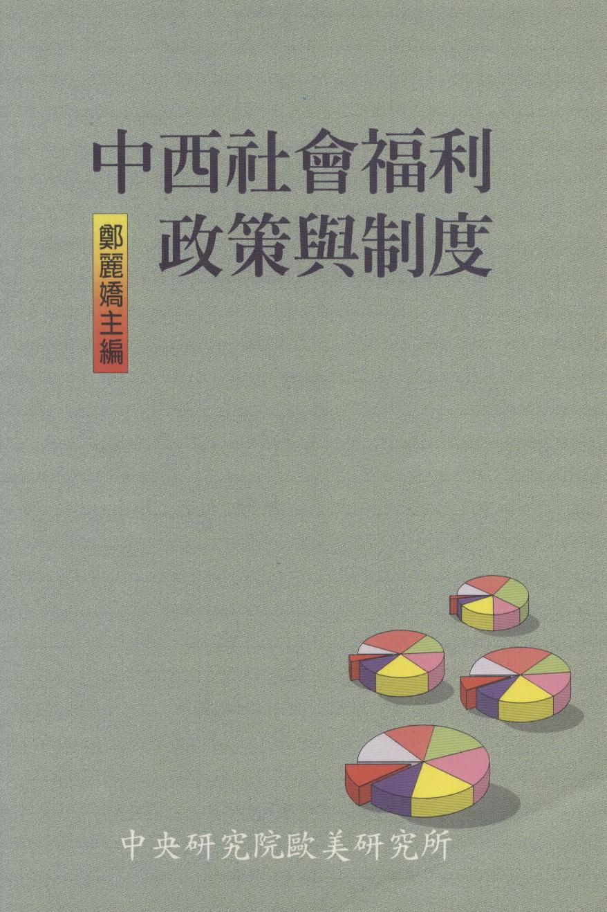 中西社會福利政策與制度