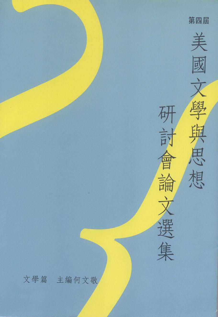 第四屆美國文學與思想研討會論文選集:文學篇 Sino-American Relations, 2004-2008