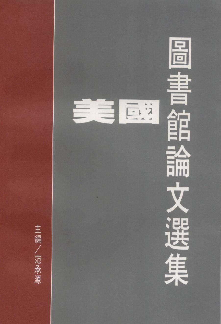 美國圖書館論文選集