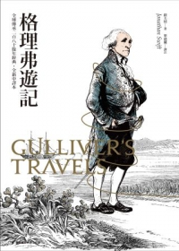 格理弗遊記普及版