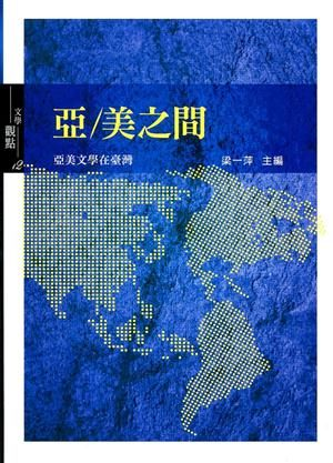 亞/美之間: 亞美文學在臺灣介紹