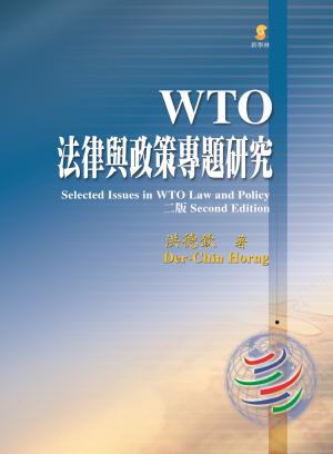 WTO法律與政策專題研究(二版)