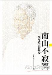 南山不寂寞: 懷念朱炎教授