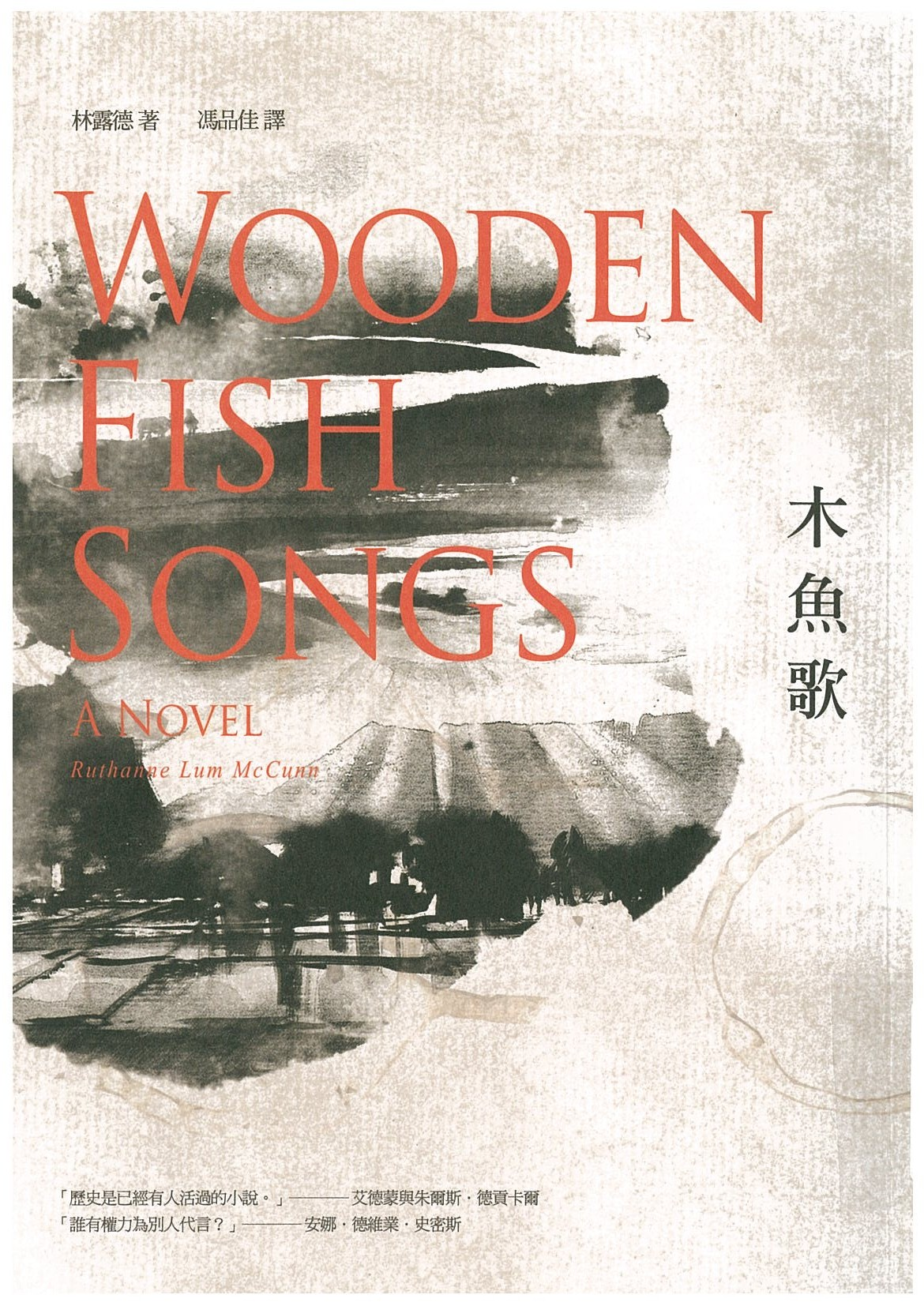 木魚歌