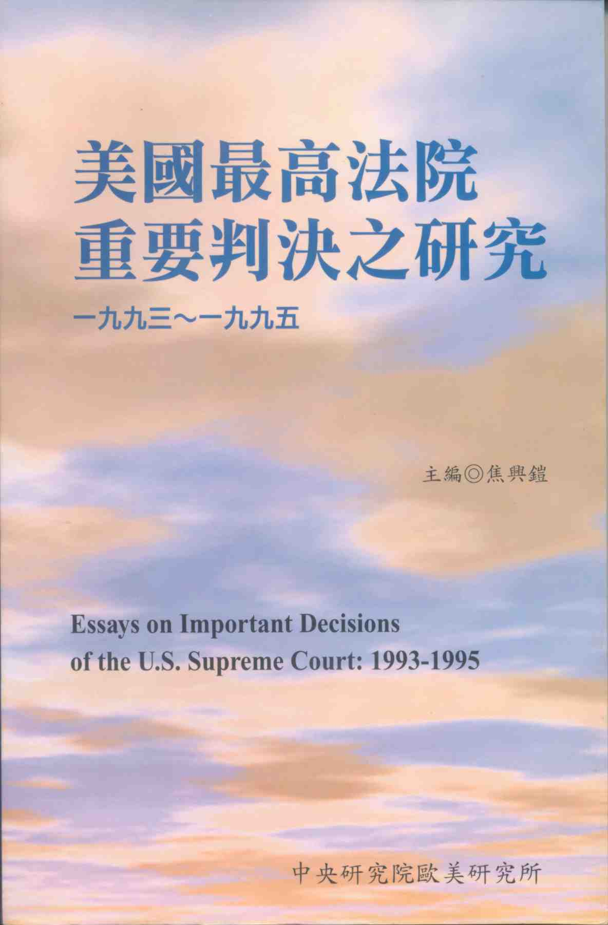 美國最高法院重要判決之研究:1993~1995